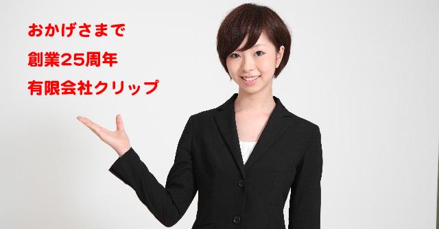https://int.clipmusic.co.jp/2020/06/17/すいしょういん【鶴見】/
